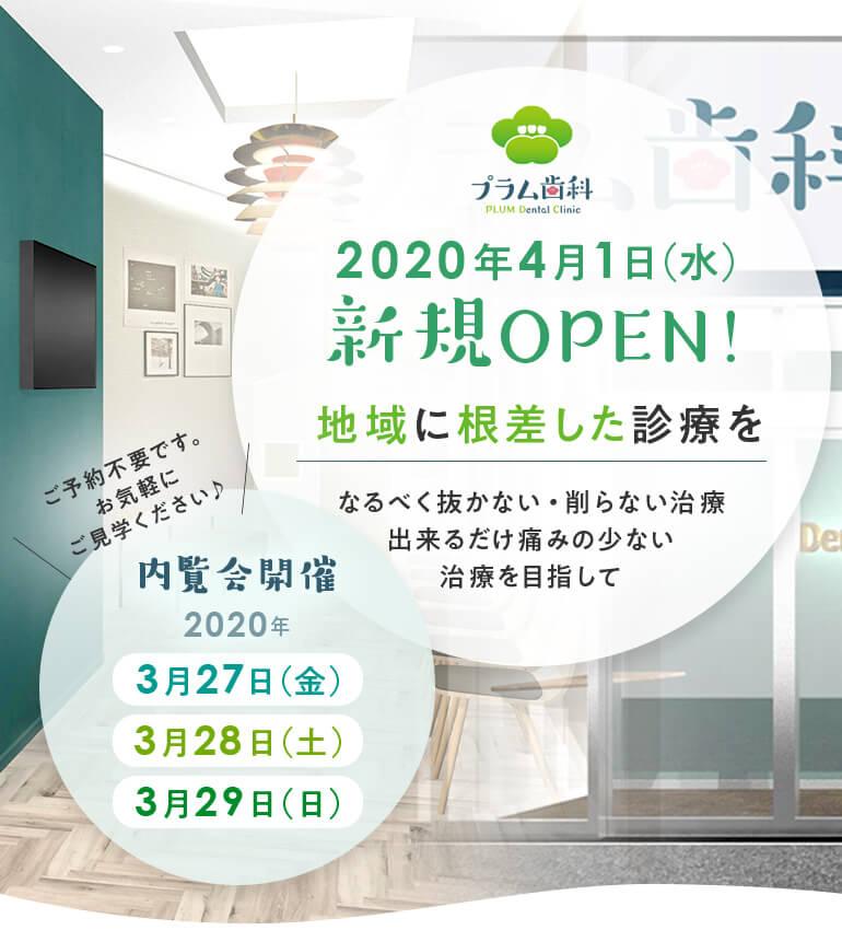 2020年4月1日(水)新規OPEN!