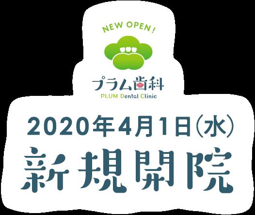 プラム歯科 2020年4月1日(水)新規開院