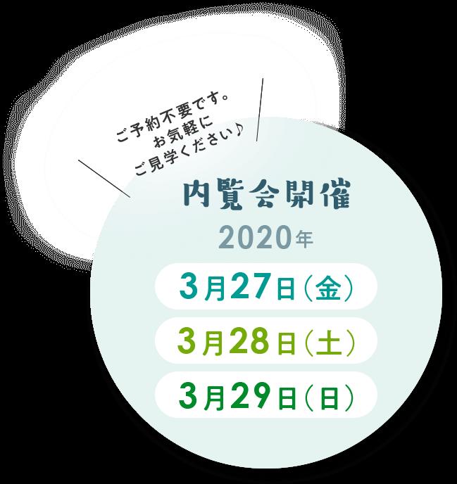 内覧会開催 2020年 3月27日(金) 3月28日(土) 3月29日(日)